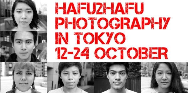 Hāfu in Tokyo (12 ~ 24 October)/東京のハーフ(10月12日〜24日)