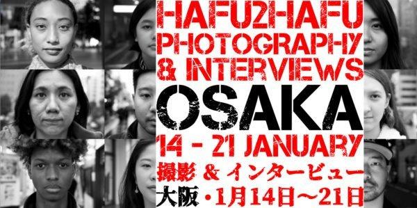 Hāfu in Osaka (14 ~ 21 January)/大阪のハーフ(1月14日〜21日)