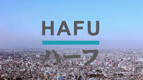 Why I watched the Hāfu Film, again.