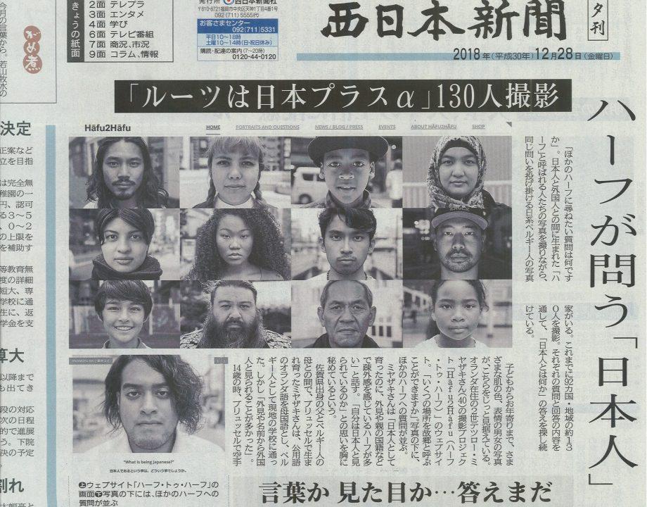 西日本新聞のトップページ | Front page of Nishi Nihon Shimbun