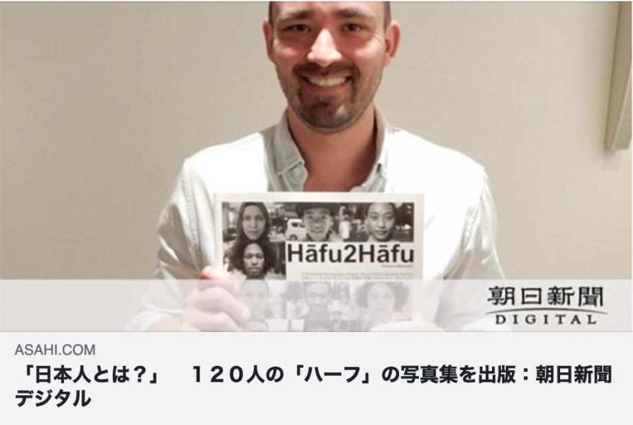 Asahi Shimbun:「日本人とは?」 120人の「ハーフ」の写真集を出版